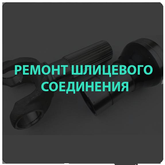 Ремонт шлицевого соединения