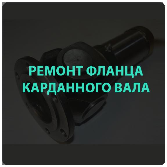 Ремонт фланца карданного вала