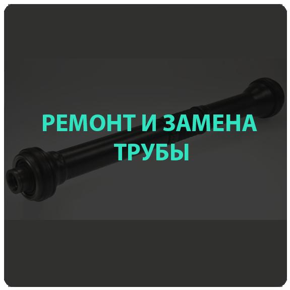 Ремонт и замена трубы карданного вала