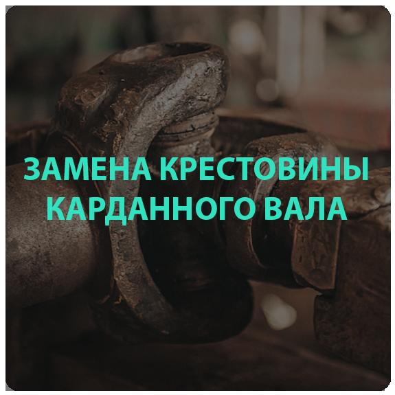 замена крестовины карданного вала