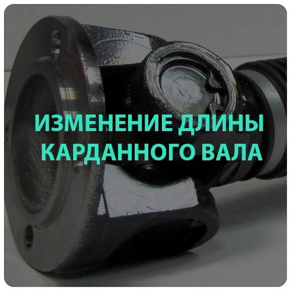 Удлинение кардана в Минске